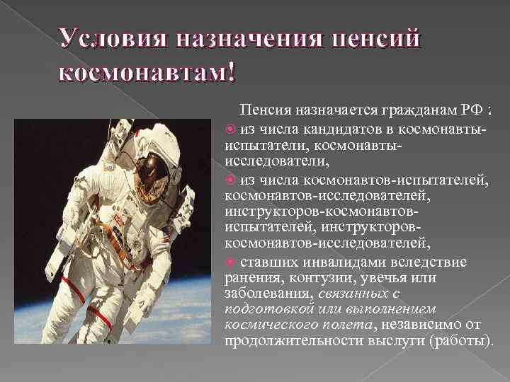 Условия назначения пенсий космонавтам! Пенсия назначается гражданам РФ : из числа кандидатов в космонавтыиспытатели,