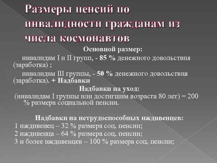 Размеры пенсий по инвалидности гражданам из числа космонавтов Основной размер: инвалидам I и II