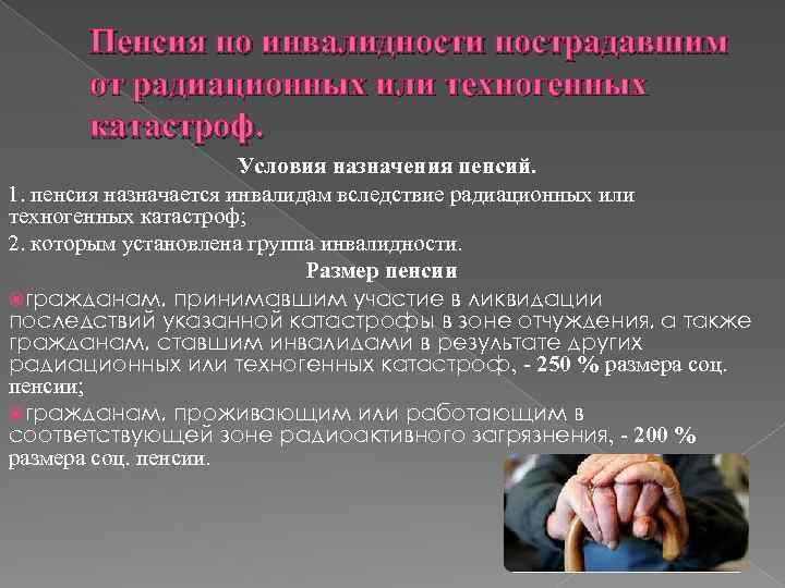 Пенсия по инвалидности пострадавшим от радиационных или техногенных катастроф. Условия назначения пенсий. 1. пенсия