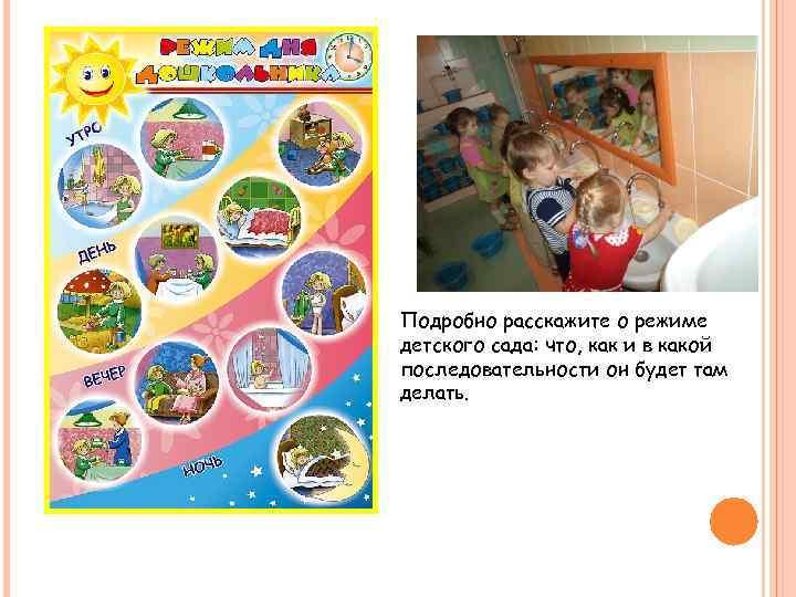 Подробно расскажите о режиме детского сада: что, как и в какой последовательности он будет