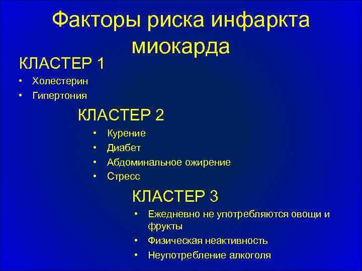 Факторы риска инфаркта миокарда КЛАСТЕР 1 • Холестерин • Гипертония КЛАСТЕР 2 • •