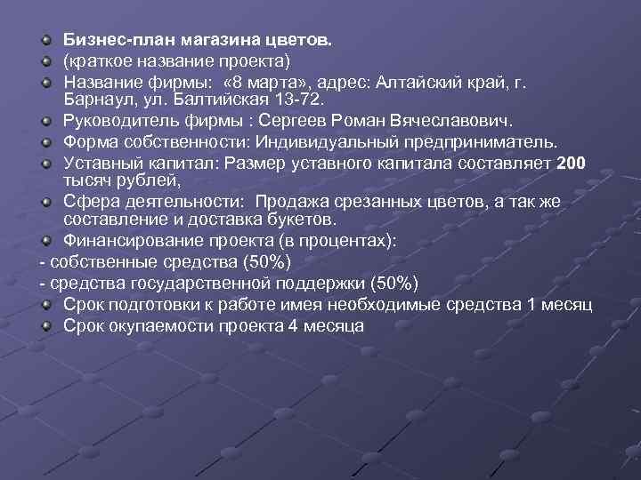 Бизнес-план магазина цветов. (краткое название проекта) Название фирмы: « 8 марта» , адрес: Алтайский