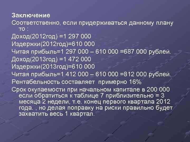 Заключение Соответственно, если придерживаться данному плану то : Доход(2012 год) =1 297 000 Издержки(2012