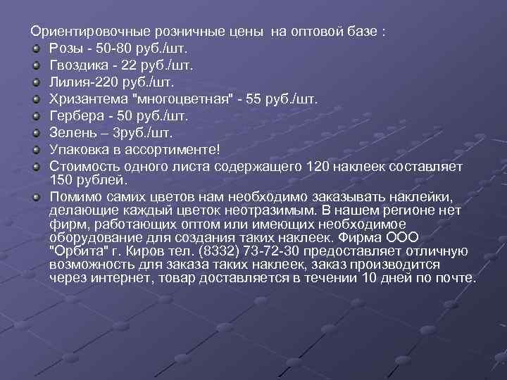 Ориентировочные розничные цены на оптовой базе : Розы - 50 -80 руб. /шт. Гвоздика