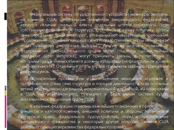 Федеральную систему государственного устройства можно рассмотреть на примере США: центральным элементом американского федерализма является
