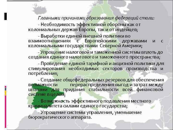 Главными причинами образования федераций стали: - Необходимость эффективной обороны как от колониальных держав