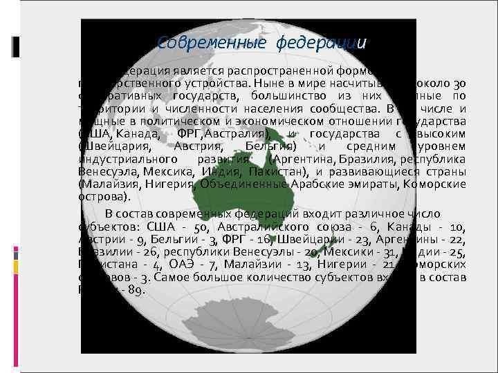 Современные федерации Федерация является распространенной формой государственного устройства. Ныне в мире насчитывается около 30