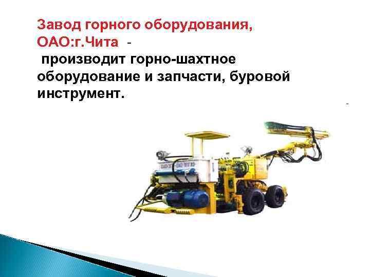 Горно шахтное оборудование в Чита щековая дробилка telsmith стоимость