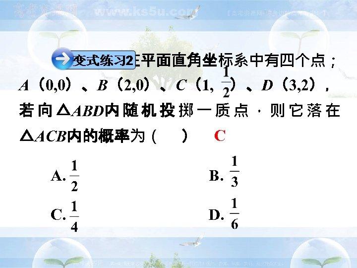 在平面直角坐标系中有四个点; A(0, 0)、B(2, 0)、C(1,  )、D(3, 2), 若 向 △ABD内 随 机 投 掷 一