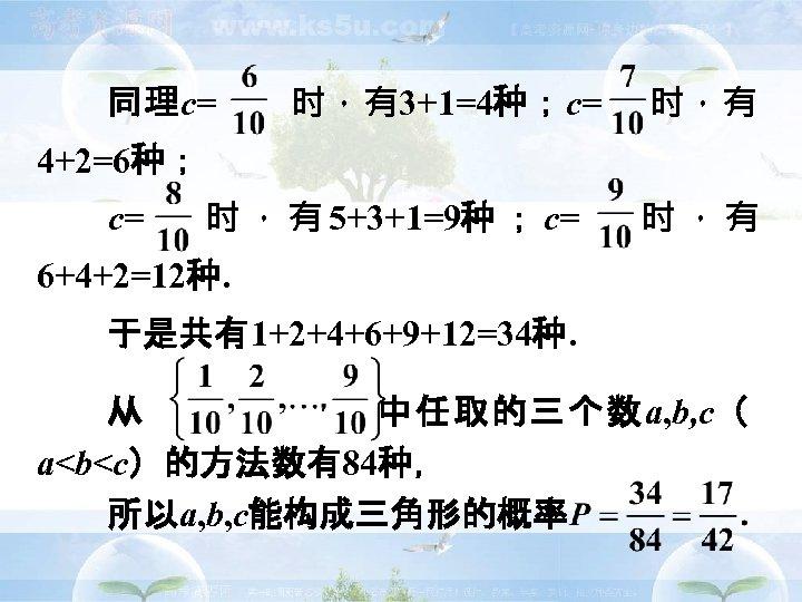 同理c=  时,有3+1=4种;c=  时,有 4+2=6种; c= 时 , 有 5+3+1=9种 ; c= 时,有 6+4+2=12种. 于是共有1+2+4+6+9+12=34种. 从