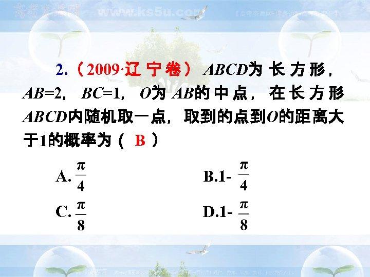2. ( 2009·辽 宁 卷 ) ABCD为 长 方 形 , AB=2, BC=1, O为