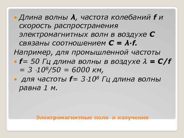 Длина волны λ, частота колебаний f и скорость распространения электромагнитных волн в воздухе С