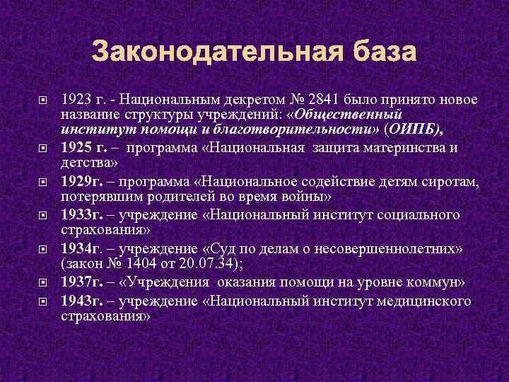 Законодательная база 1923 г. - Национальным декретом № 2841 было принято новое название структуры