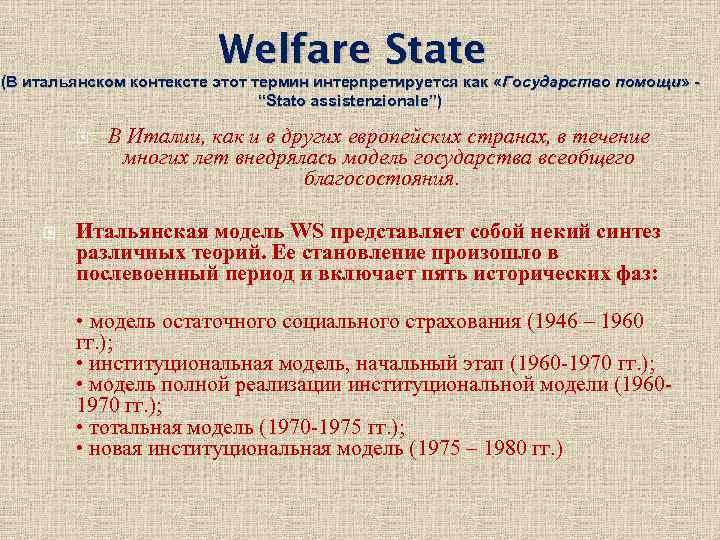 """Welfare State (В итальянском контексте этот термин интерпретируется как «Государство помощи» """"Stato assistenzionale"""") В"""