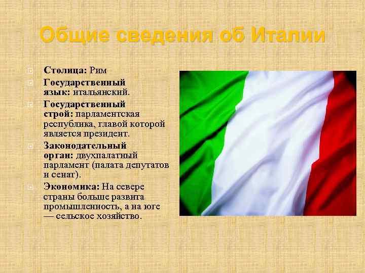 Общие сведения об Италии Столица: Рим Государственный язык: итальянский. Государственный строй: парламентская республика, главой