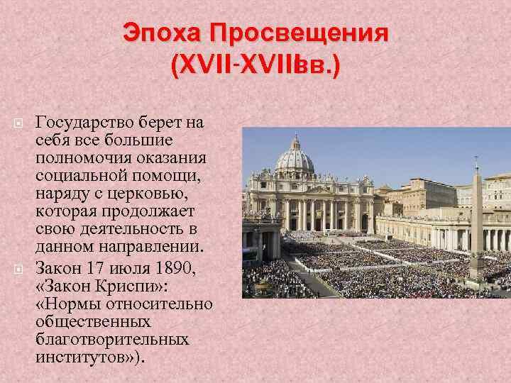 Эпоха Просвещения (XVII-XVIII в. ) в Государство берет на себя все большие полномочия оказания