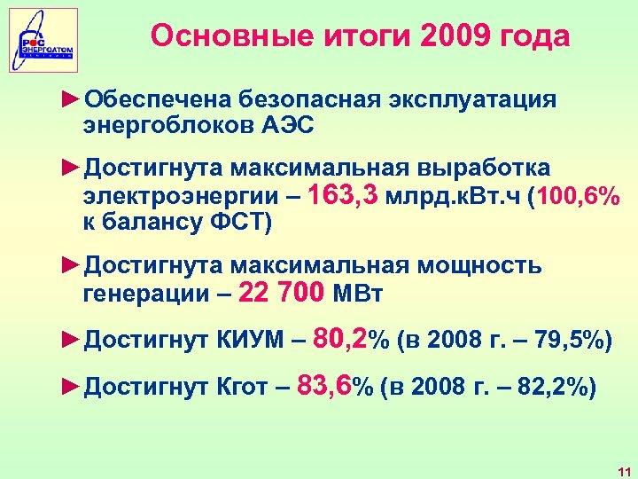 Основные итоги 2009 года ►Обеспечена безопасная эксплуатация энергоблоков АЭС ►Достигнута максимальная выработка электроэнергии –