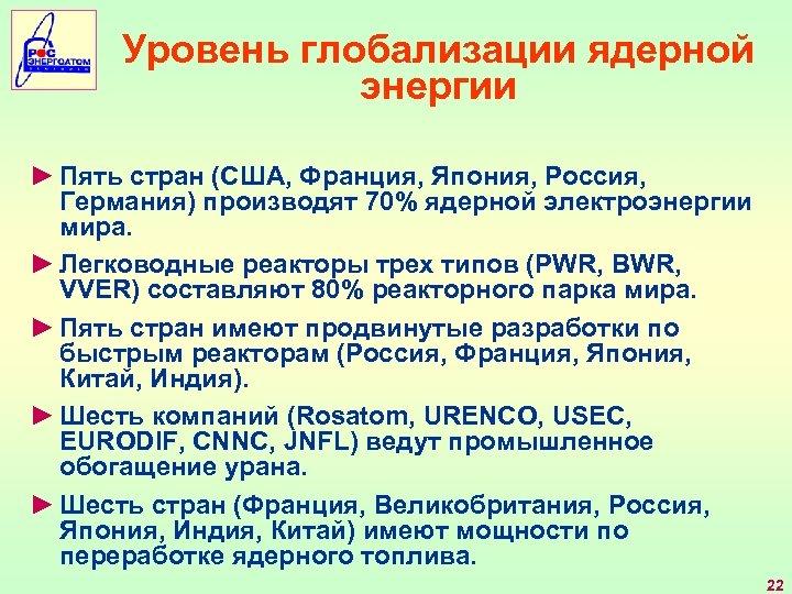 Уровень глобализации ядерной энергии ► Пять стран (США, Франция, Япония, Россия, Германия) производят 70%