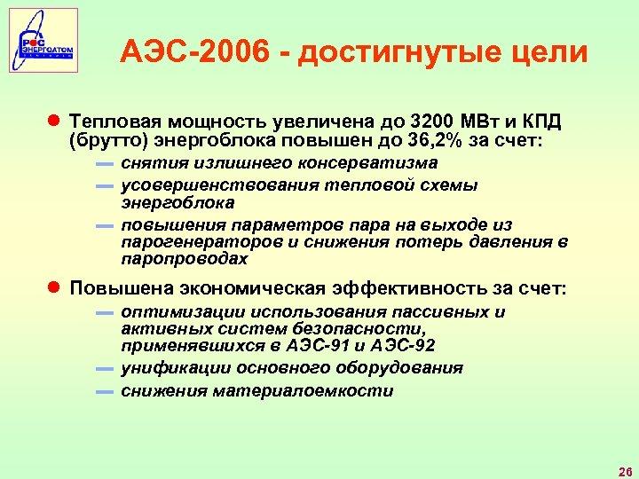 АЭС-2006 - достигнутые цели ● Тепловая мощность увеличена до 3200 МВт и КПД (брутто)