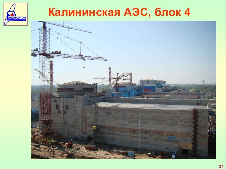 Калининская АЭС, блок 4 31