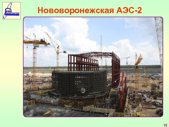 Нововоронежская АЭС-2 32