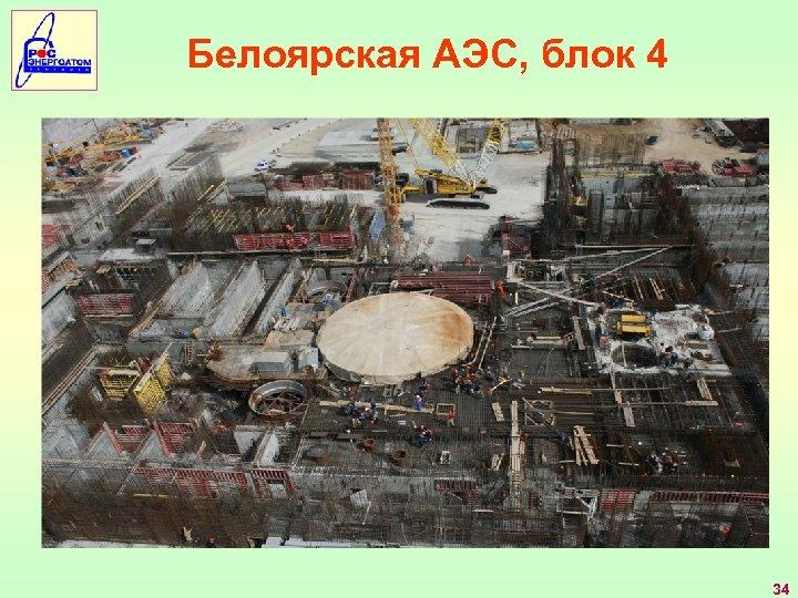Белоярская АЭС, блок 4 34