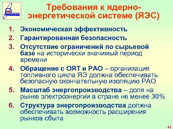 Требования к ядерноэнергетической системе (ЯЭС) 1. Экономическая эффективность 2. Гарантированная безопасность 3. Отсутствие ограничений
