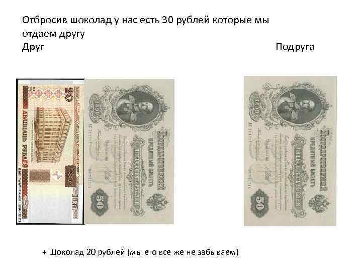 Отбросив шоколад у нас есть 30 рублей которые мы отдаем другу Друг Подруга +