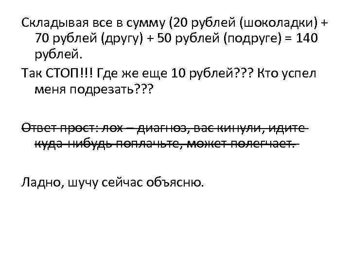 Складывая все в сумму (20 рублей (шоколадки) + 70 рублей (другу) + 50 рублей