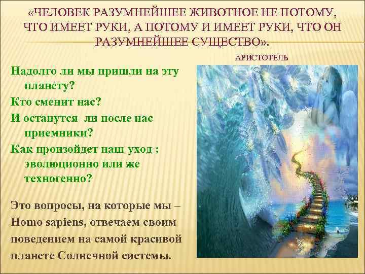«ЧЕЛОВЕК РАЗУМНЕЙШЕЕ ЖИВОТНОЕ НЕ ПОТОМУ, ЧТО ИМЕЕТ РУКИ, А ПОТОМУ И ИМЕЕТ РУКИ,