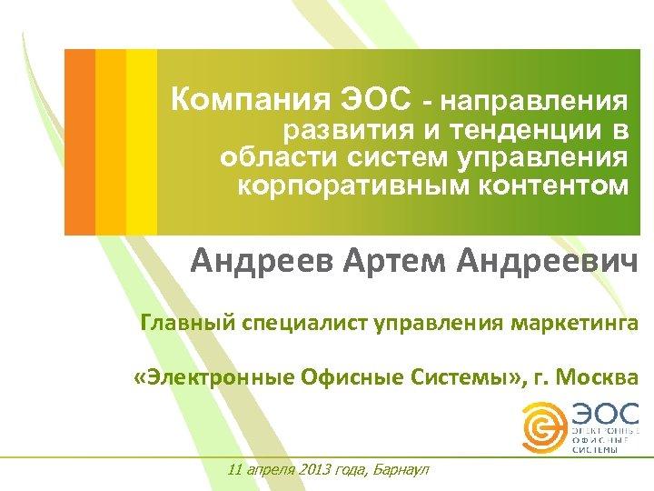 Компания ЭОС - направления развития и тенденции в области систем управления корпоративным контентом Андреев