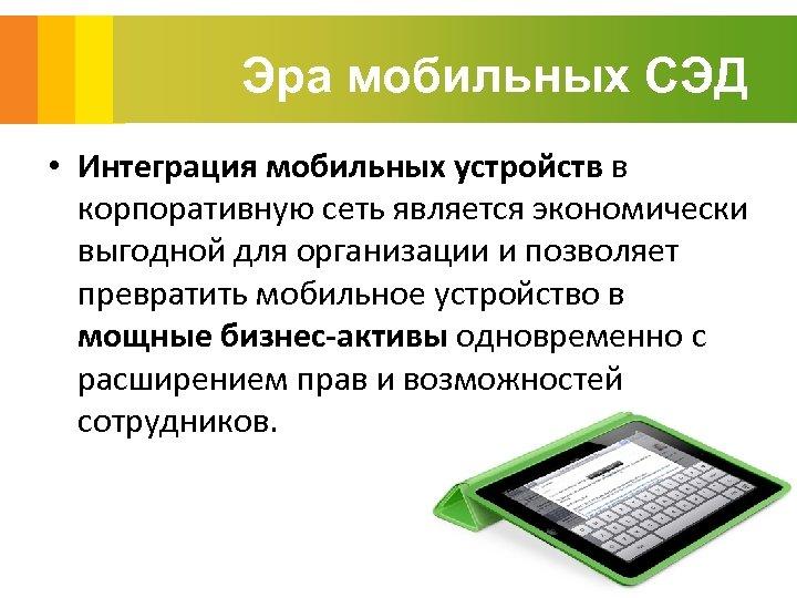 Эра мобильных СЭД • Интеграция мобильных устройств в корпоративную сеть является экономически выгодной для