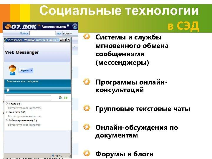Социальные технологии в СЭД Системы и службы мгновенного обмена сообщениями (мессенджеры) Программы онлайнконсультаций Групповые