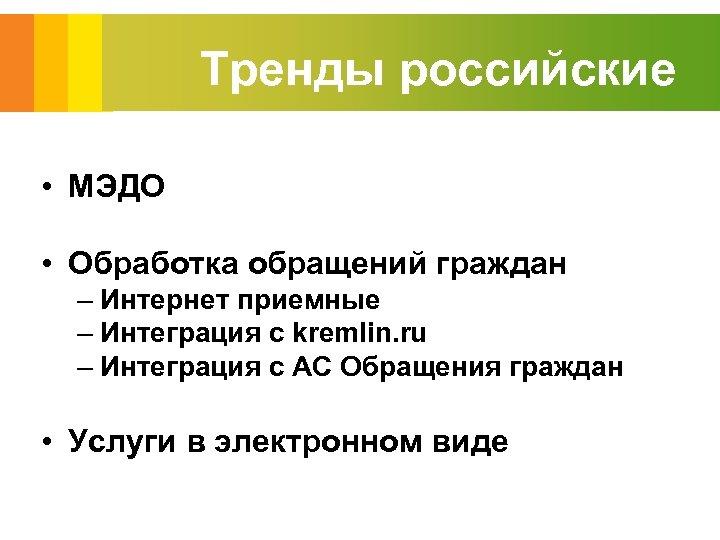 Тренды российские • МЭДО • Обработка обращений граждан – Интернет приемные – Интеграция с