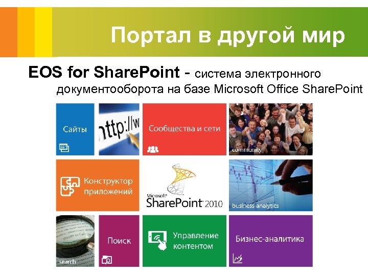 Портал в другой мир EOS for Share. Point - система электронного документооборота на базе