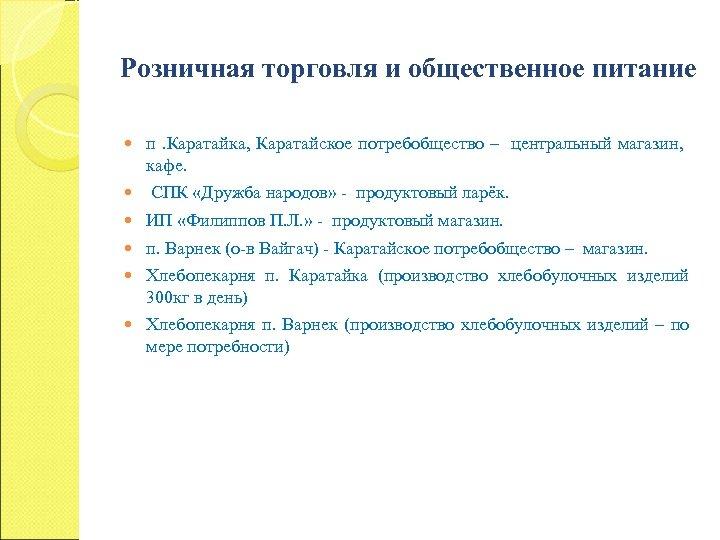 Розничная торговля и общественное питание п. Каратайка, Каратайское потребобщество – центральный магазин, кафе. СПК