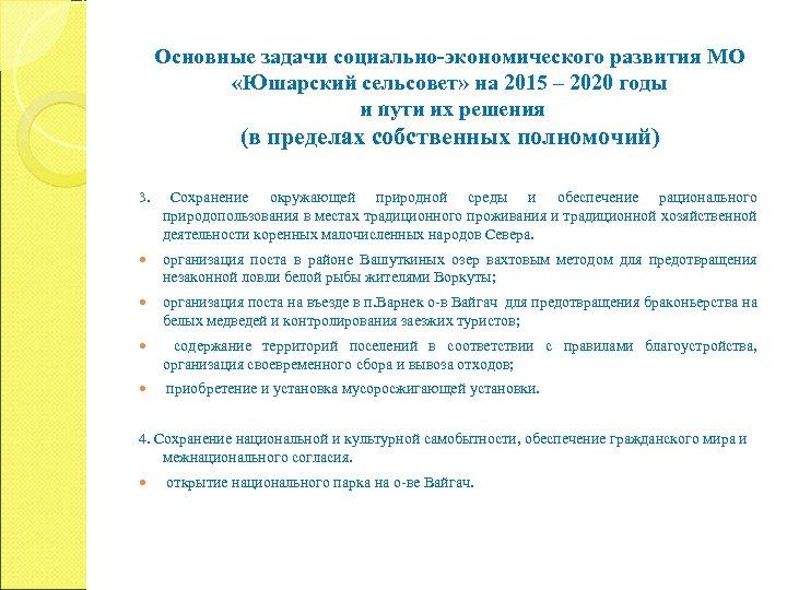Основные задачи социально-экономического развития МО «Юшарский сельсовет» на 2015 – 2020 годы и пути