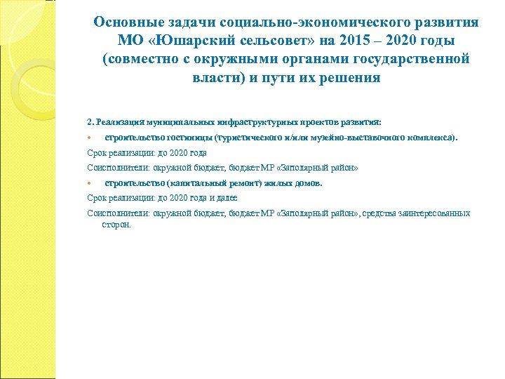 Основные задачи социально-экономического развития МО «Юшарский сельсовет» на 2015 – 2020 годы (совместно с