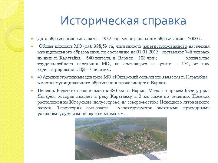 Историческая справка Дата образования сельсовета - 1932 год, муниципального образования – 2000 г. Общая