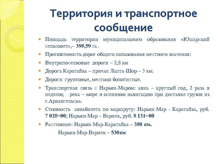 Территория и транспортное сообщение Площадь территории муниципального образования «Юшарский сельсовет» , – 398, 59