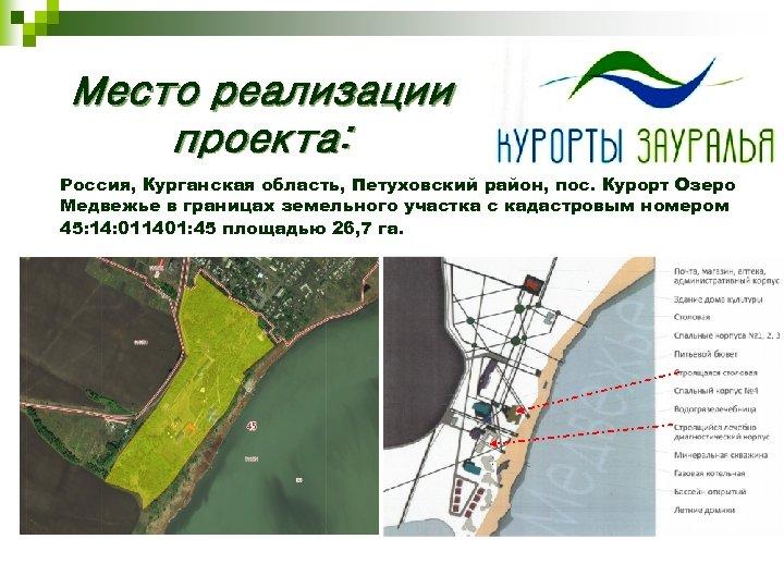 Место реализации проекта: Россия, Курганская область, Петуховский район, пос. Курорт Озеро Медвежье в границах
