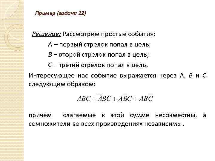 Пример (задача 12) Решение: Рассмотрим простые события: А – первый стрелок попал в цель;
