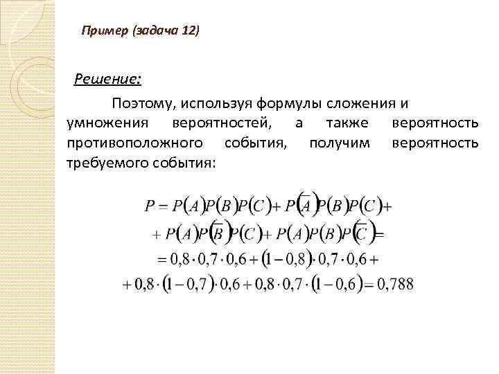 Пример (задача 12) Решение: Поэтому, используя формулы сложения и умножения вероятностей, а также вероятность