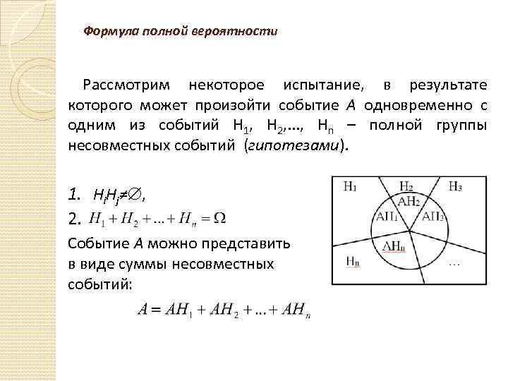 Формула полной вероятности Рассмотрим некоторое испытание, в результате которого может произойти событие А одновременно