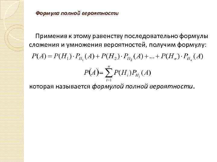 Формула полной вероятности Применив к этому равенству последовательно формулы сложения и умножения вероятностей, получим