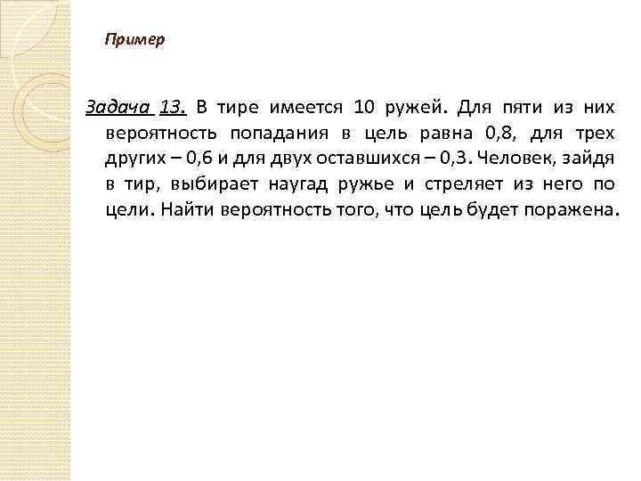 Пример Задача 13. В тире имеется 10 ружей. Для пяти из них вероятность попадания