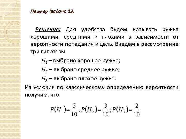 Пример (задача 13) Решение: Для удобства будем называть ружья хорошими, средними и плохими в