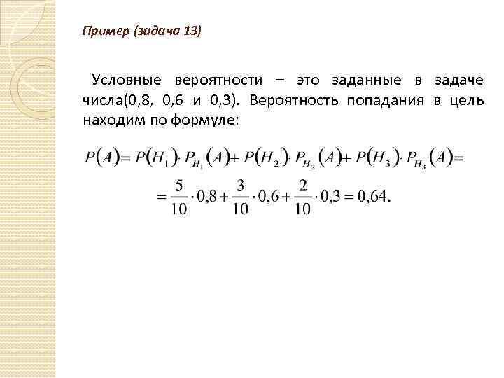 Пример (задача 13) Условные вероятности – это заданные в задаче числа(0, 8, 0, 6