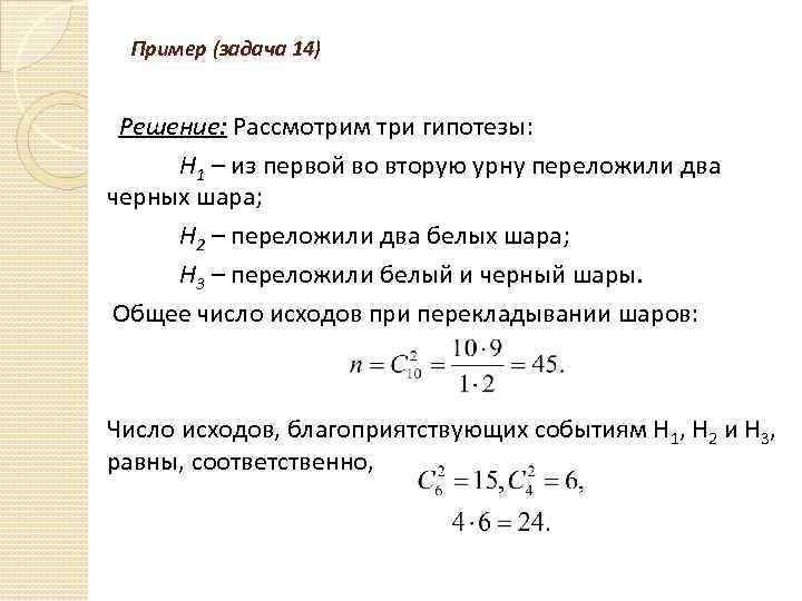 Пример (задача 14) Решение: Рассмотрим три гипотезы: Н 1 – из первой во вторую
