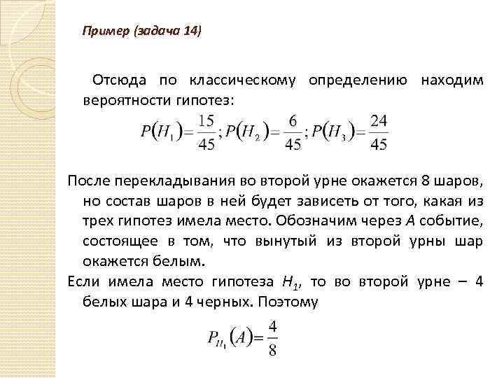 Пример (задача 14) Отсюда по классическому определению находим вероятности гипотез: После перекладывания во второй